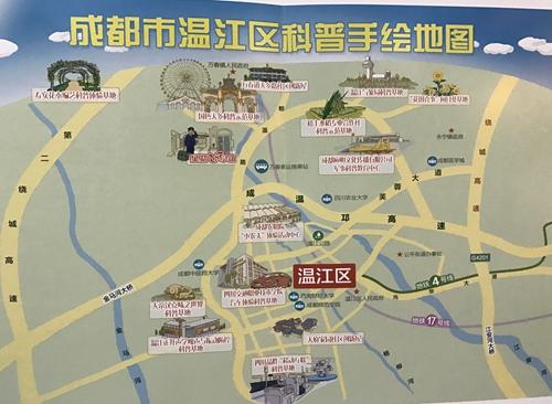 温江区科普手绘地图.jpg